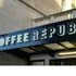 Illuminated sign for a large chain of coffee shops